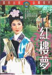 Hong lou meng - movie with Paul Chang.