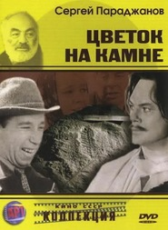 Tsvetok na kamne is the best movie in Aleksandr Gaj filmography.