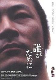 Taga tameni is the best movie in Rinko Kikuchi filmography.