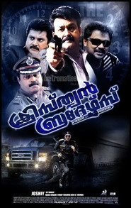 Christian Brothers - movie with Suresh Krishna.