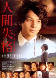 Ningen shikkaku is the best movie in Michiyo Ookusu filmography.