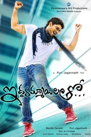 Iddarammayilatho - movie with Brahmanandam.