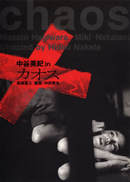 Kao is the best movie in Michiyo Ookusu filmography.