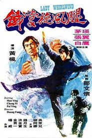Film Tie zhang xuan feng tui.
