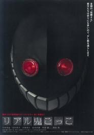 Riaru onigokko is the best movie in Haru filmography.