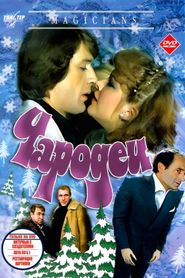 Charodei is the best movie in Aleksandr Abdulov filmography.