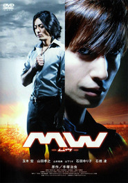 MW is the best movie in Hiroshi Tamaki filmography.