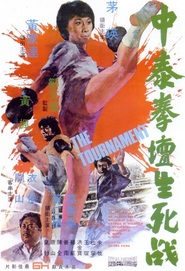 Zhong tai quan tan sheng si zhan - movie with Sammo Hung.