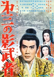 Daisan no kagemusha - movie with Raizo Ichikawa.