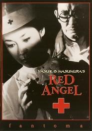 Akai tenshi is the best movie in Ayako Wakao filmography.