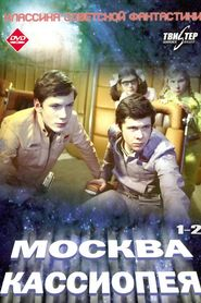 Moskva-Kassiopeya is the best movie in Innokenti Smoktunovsky filmography.