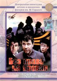 Bez prava na proval is the best movie in Aleksandr Vdovin filmography.