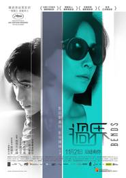 Bends - movie with Chen Kun.