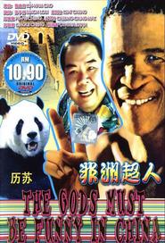 Fei zhou chao ren is the best movie in Simon Loui filmography.