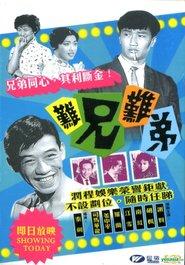 Nan xiong nan di is the best movie in Kim Chun filmography.