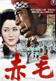 Akage is the best movie in Shima Iwashita filmography.