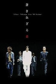 Yurusarezaru mono is the best movie in Mitsuru Hirata filmography.