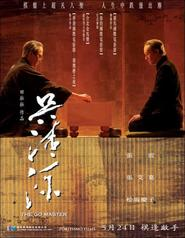Wu Qingyuan is the best movie in Yi Huang filmography.