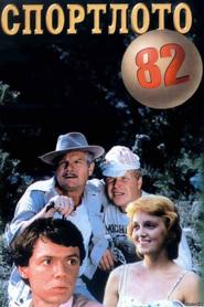 Sportloto-82 is the best movie in Mikhail Kokshenov filmography.
