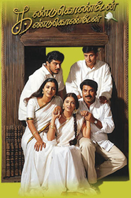 Kandukondain Kandukondain - movie with Srividya.