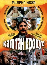 Kapitan Krokus is the best movie in Bogdan Benyuk filmography.