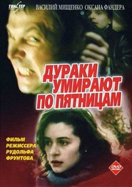 Duraki umirayut po pyatnitsam - movie with Rimma Markova.
