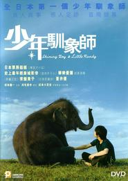 Hoshi ni natta shonen is the best movie in Kazuyuki Aijima filmography.