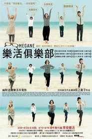 Megane is the best movie in Hiroko Yakushimaru filmography.