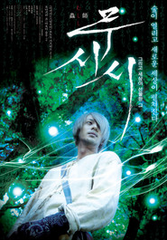 Mushishi is the best movie in Nao Omori filmography.