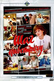 Shag navstrechu is the best movie in Nikolai Volkov Ml. filmography.