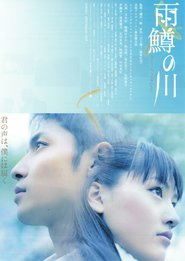 Amemasu no kawa is the best movie in Yuriko Hoshi filmography.