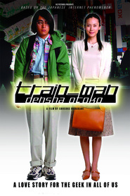Densha otoko is the best movie in Atsushi Ito filmography.
