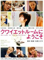 Quiet room ni yokoso is the best movie in Mitsuru Hirata filmography.