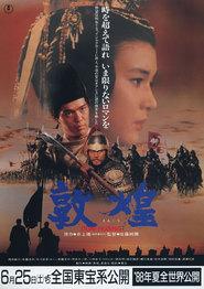 Tonko is the best movie in Takahiro Tamura filmography.