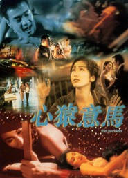 Sam yuen yi ma is the best movie in Christine Ng filmography.