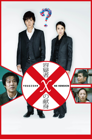 Yogisha X no kenshin is the best movie in Kazuki Kitamura filmography.