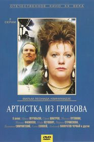 Artistka iz Gribova - movie with Valentin Smirnitsky.