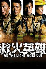 Film Te Zhong Jiu Yuan Ying Xiong.