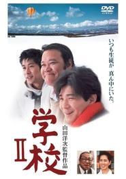 Gakko II is the best movie in Hidetaka Yoshioka filmography.