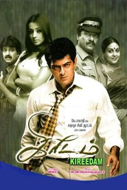 Kireedam - movie with Ajit.