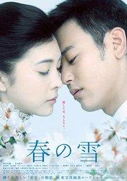 Haru no yuki is the best movie in Kyoko Kishida filmography.