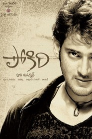 Pokiri - movie with Brahmanandam.