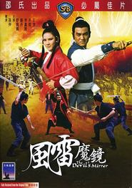 Feng lei mo jing - movie with Miao Ching.