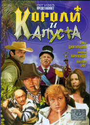 Koroli i kapusta - movie with Nikolai Karachentsov.