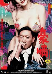 Naked Ambition - movie with Louis Koo.