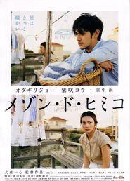 Mezon do Himiko is the best movie in Hidetoshi Nishijima filmography.