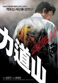 Yeokdosan is the best movie in Tatsuya Fuji filmography.