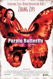 Zi hudie is the best movie in Liu Ye filmography.