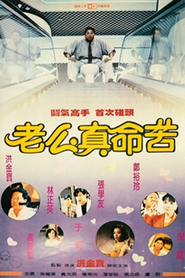 Chi xian zhen bian ren - movie with Sammo Hung.
