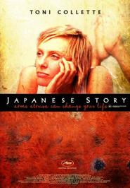 Japanese Story - movie with Toni Collette.